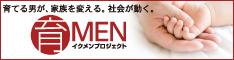 Ikumen Project: Men Who Raise their Children Change their Families. Society Moves.