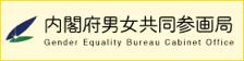 Gender Equality Bureau, Cabinet Office