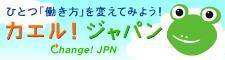 Change! JPN: Work-Life Balance Promotion Website